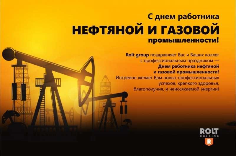 День работника нефтяной и газовой промышленности поздравление в прозе